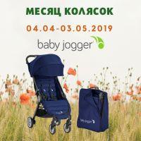 Месяц колясок Baby Jogger City Tour