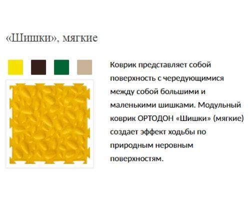 Ортодон - Шишки (мягкий)