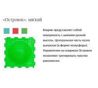 Ортодон - Островок (мягкий)