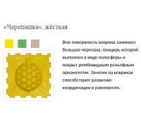 Ортодон - Черепашка (жесткий)