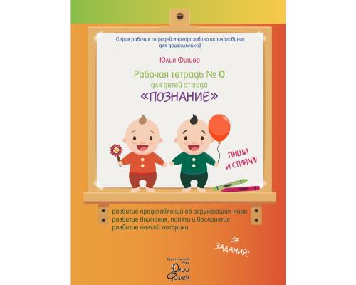 Юлия Фишер. Рабочая тетрадь № 0 для детей от года «Познание». Маркер в комплекте (зелёный)