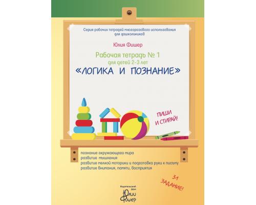 Юлия Фишер. Рабочая тетрадь № 1 для детей 2-3 лет «Логика и познание». Маркер в комплекте (зелёный)