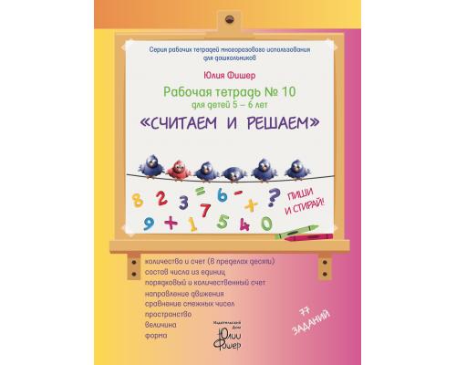 Юлия Фишер. Рабочая тетрадь № 10 для детей 5-6 лет «Считаем и решаем». Маркер в комплекте (зелёный)