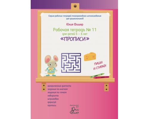 Юлия Фишер. Рабочая тетрадь № 11 для детей 5-6 лет «Прописи». Маркер в комплекте (зелёный)