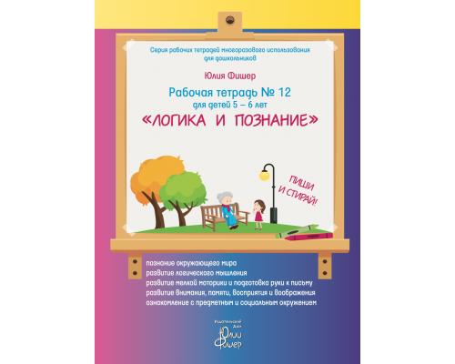 Юлия Фишер. Рабочая тетрадь № 12 для детей 5-6 лет «Логика и познание». Маркер в комплекте (зелёный)