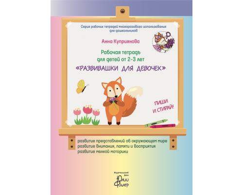 Юлия Фишер. Рабочая тетрадь для детей от 2-3 лет «Развивашки для девочек». Маркер в комплекте (зелёный)