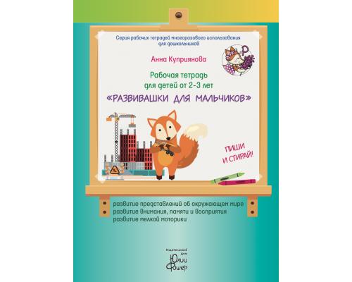 Юлия Фишер. Рабочая тетрадь для детей от 2-3 лет «Развивашки для мальчиков». Маркер в комплекте (зелёный)