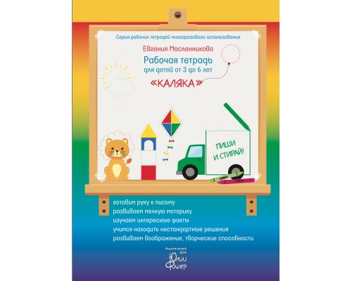 Юлия Фишер. Рабочая тетрадь для детей от 3 до 6 лет «Каляка». Три маркера в комплекте (зелёный, синий, красный)