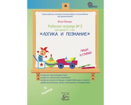 Юлия Фишер. Рабочая тетрадь № 2 для детей 3-4 лет «Логика и познание». ФГОС. Маркер в комплекте (зелёный)