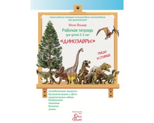 Юлия Фишер. Рабочая тетрадь для детей 3-5 лет «Динозавры». Маркер в комплекте (зелёный)