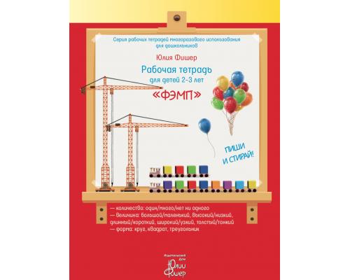 Юлия Фишер. Рабочая тетрадь для детей 2-3 лет «ФЭМП». Маркер в комплекте (зелёный)