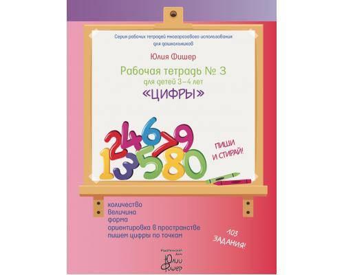 Юлия Фишер. Рабочая тетрадь № 3 для детей 3-4 лет «Цифры». Маркер в комплекте (зелёный)