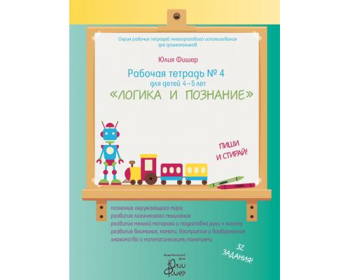 Юлия Фишер. Рабочая тетрадь № 4 для детей 4-5 лет «Логика и познание». Маркер в комплекте (зелёный)