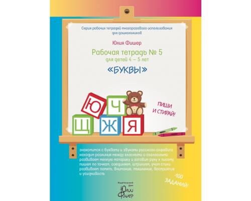 Юлия Фишер. Рабочая тетрадь № 5 для детей 4-5 лет «Буквы». Три маркера в комплекте (зелёный, синий, красный)