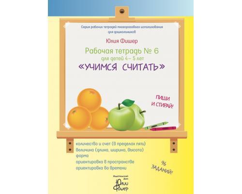 Юлия Фишер. Рабочая тетрадь № 6 для детей 4-5 лет «Учимся считать». Маркер в комплекте (зелёный)