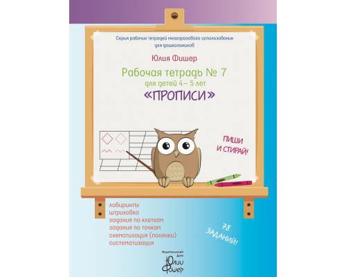 Юлия Фишер. Рабочая тетрадь № 7 для детей 4-5 лет «Прописи». Маркер в комплекте (зелёный)