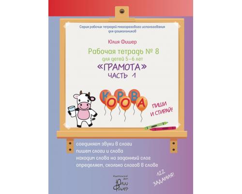 Юлия Фишер. Рабочая тетрадь № 8 для детей 5-6 лет «Грамота», часть 1. Маркер в комплекте (зелёный)