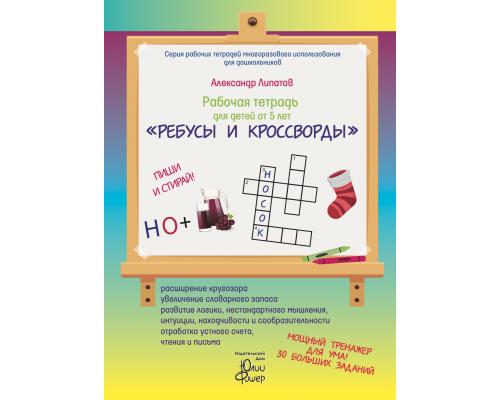 Юлия Фишер. Рабочая тетрадь для детей от 5 лет «Ребусы и кроссворды». Маркер в комплекте (зелёный)