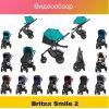 Обзор Britax Smile 2 всесезонная коляска
