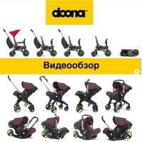 Обзор Doona (коляска-автокресло-качалка) и Doona Liki Trike (складной велосипед)