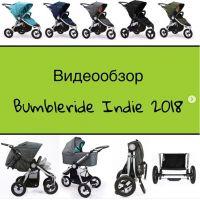 Обзор Bumbleride Indie 2018 всесезонная коляска